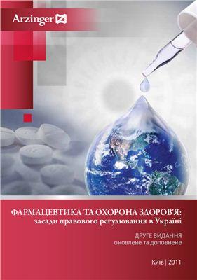 Бондарєв Т. Фармацевтика та охорона здоров'я: засади правового регулювання в Україні