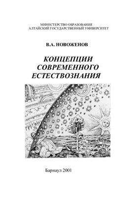 Новоженов В.А. Концепции современного естествознания