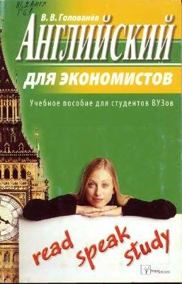 Голованов В.В. Английский для экономистов - Учебное пособие