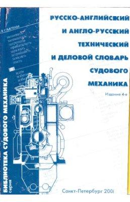 Возницкий И.В. Русско-английский и англо-русский технический и деловой словарь судового механика