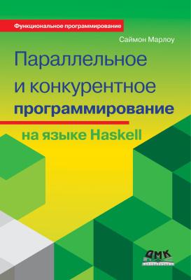 Марлоу Саймон. Параллельное и конкурентное программирование на языке Haskell