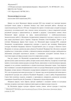 Абдулатипов Р.Г. Ресурсы культуры и проектирование будущего