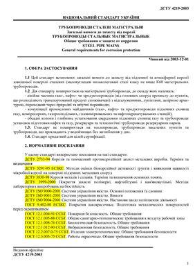 ДСТУ 4219-2003 Трубопроводи сталеві магістральні Загальні вимоги до захисту від корозії