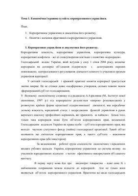 Лекции - Корпоративне управління (на укр яз)