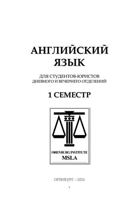 Попов Е.Б., Халюшева Г.Р. Иностранный язык в сфере юриспруденции: 1 семестр