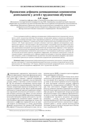 Культурно-историческая психология 2012 №02