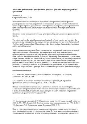 Рехтина И.В. Аналогия в гражданском и арбитражном процессе: проблемы теории и практики применения