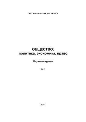 Общество: политика, экономика, право 2011 Выпуск 01