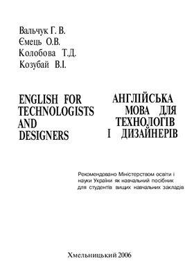 Вальчук Г.В., Ємець О.В., Жолобова Т.Д., Козубай В.І. Англійська мова для технологів і дизайнерів