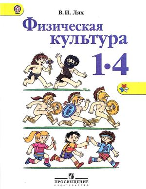 Лях В.И. Физическая культура. 1-4 классы
