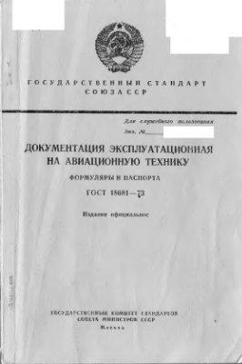ГОСТ 18681-73. Документация эксплуатационная на авиационную технику. Формуляры и паспорта