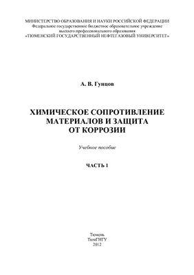 Гунцов А.В. Химическое сопротивление материалов и защита от коррозии. Часть 1