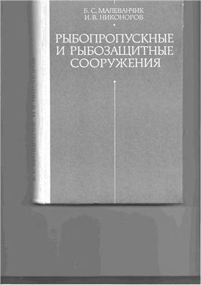 Малеванчик Б.С., Никоноров И.В. Рыбопропускные и рыбозащитные сооружения