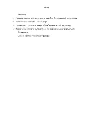 Реферат - Организация назначения и проведения судебно-бухгалтерской экспертизы