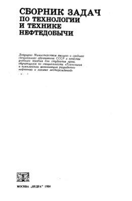 Мищенко И.Т. Сборник задач по технологии и технике нефтедобычи