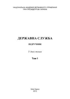Ковбасюк Ю.В. Державна служба. Т. 1