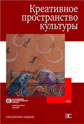 Ляшко А.В. (отв. ред.). Креативное пространство культуры