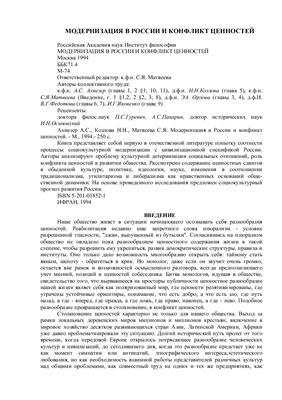 Ахиезер А.С., Козлова Н.Н., Матвеева С.Я. Модернизация в России и конфликт ценностей