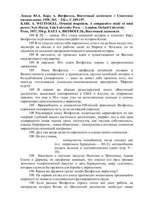Левада Юрий. Карл А. Витфогель, Восточный деспотизм