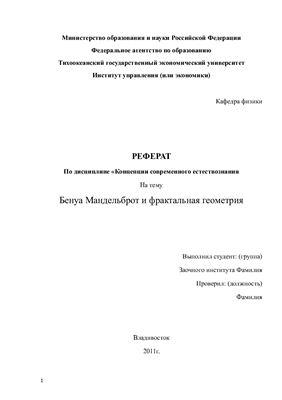 Бенуа Мандельброт и фрактальная геометрия