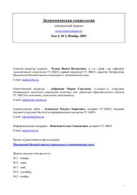 Экономическая социология 2003 №05