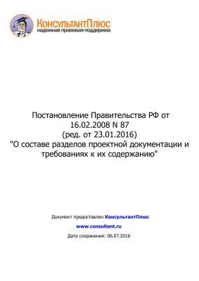 Постановление Правительства РФ от 16.02.2008 N 87 (ред. от 23.01.2016) О составе разделов проектной документации и требованиях к их содержанию