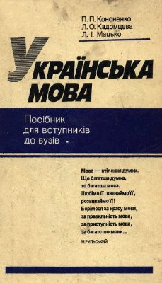 Кононенко П.П. та iн. Українська мова