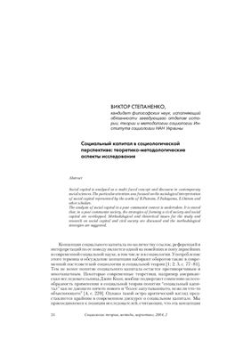 Степаненко В. Социальный капитал в социологической перспективе: теоретико-методологические аспекты исследования