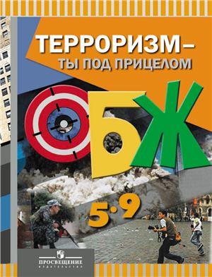 Савельева Л.П. Терроризм - ты под прицелом