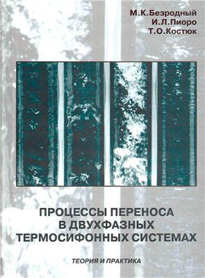 Безродный М.К., Пиоро И.Л., Костюк Т.О. Процессы переноса в двухфазных термосифонных системах. Теория и практика