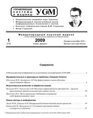 Журнал - Управляющие системы и машины 2009 №1 Январь - Февраль