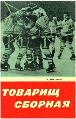 Викторов В.Я. Товарищ Сборная