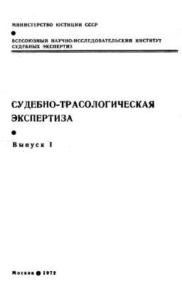 Тахо-Годи Х.М. (ред.) Судебно-трасологическая экспертиза. 1972. Выпуск 1
