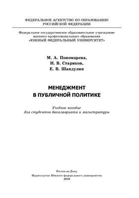 Пономарева М.А., Стариков Н.В., Шандулин Е.В. Менеджмент в публичной политике
