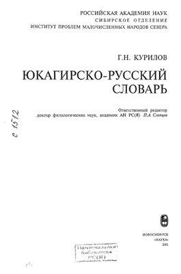 Курилов Г.Н. Юкагирско-русский словарь