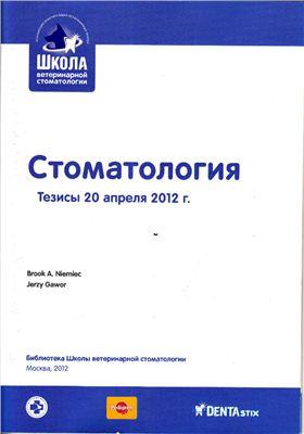 Брук А. Джерри Г. Стоматология. Тезисы 20 апреля 2012