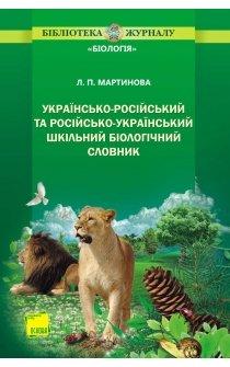 Мартинова Л.П. Українсько-російський та російсько-український шкільний біологічний словник