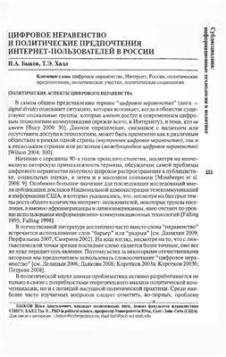 Быков И.А., Халл Т.Э. Цифровое неравенство и политические предпочтения интернет-пользователей в России
