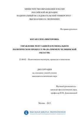Коган Е.В. Управление репутацией в региональном политическом процессе РФ (на примере Челябинской области)