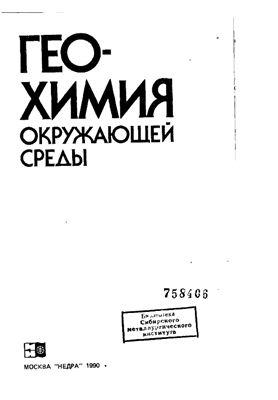 Сает Ю.Е., Ревич Б.А., Янин Е.П. Геохимия окружающей среды