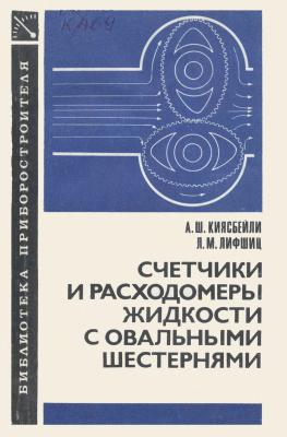 Киясбейли А.Ш., Лифшиц Л.М. Счетчики и расходомеры жидкости с овальными шестернями