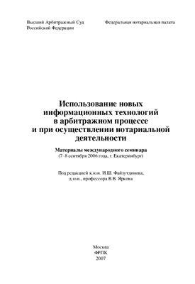 Файзутдинов И.Ш., Ярков В.В. (ред.). Использование новых информационных технологий в арбитражном процессе и при осуществлении нотариальной деятельности