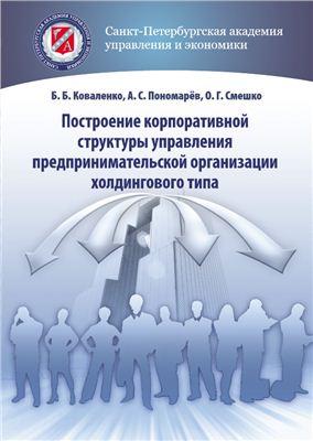 Коваленко Б.Б., Пономарев А.С., Смешко О.Г. Построение корпоративной структуры управления предпринимательской организацией холдингового типа (Глава 1, часть Главы 2)