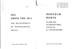 Мовсумзаде Э.М. и др. Морская нефть. Развитие технических средств и технологий