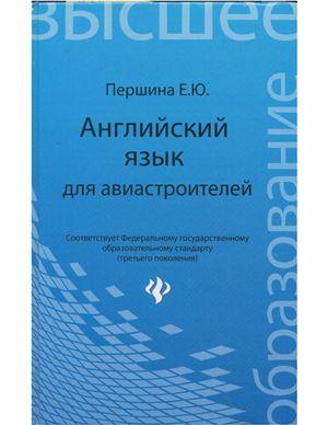 Першина Е.Ю. Английский язык для авиастроителей