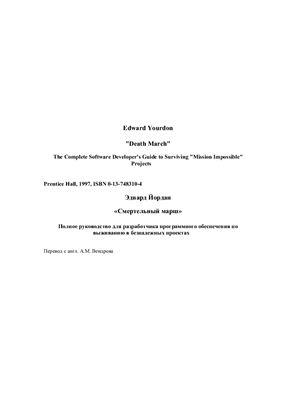 Йордан Эдвард. Смертельный марш. Полное руководство для разработчика программного обеспечения по выживанию в безнадежных проектах