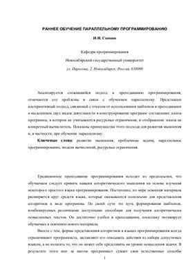 Скопин И.Н. Раннее обучение параллельному программированию