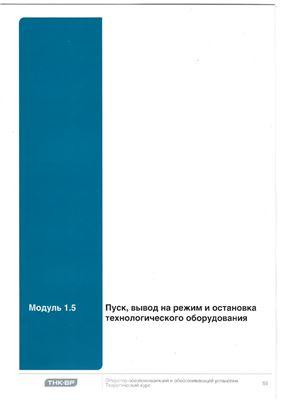 Оператор обезвоживающей и обессоливающей установки (пособие)