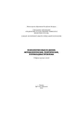 Чудновский В.Э., Карпинский К.В. (ред.) Психология смысла жизни: методологические, теоретические и прикладные проблемы