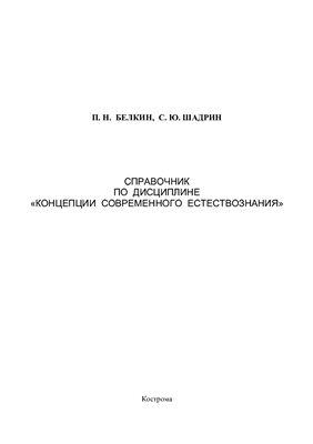 Белкин П.Н., Шадрин С.Ю. Справочник по дисциплине Концепции Современного Естествознания